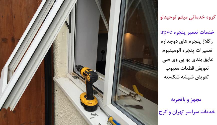 تعمیرات پنجره های upvc تهران