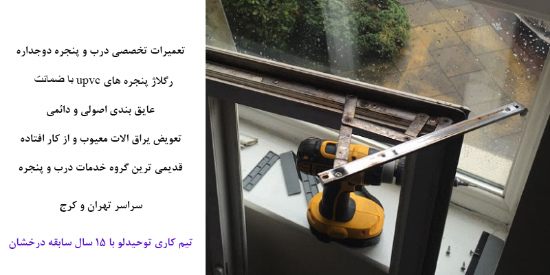 اموزش تعمیر پنجره های دوجداره